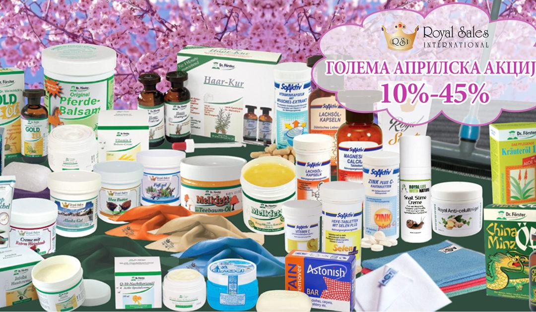 ГОЛЕМА АПРИЛСКА АКЦИЈА 14.04-18.04.2018