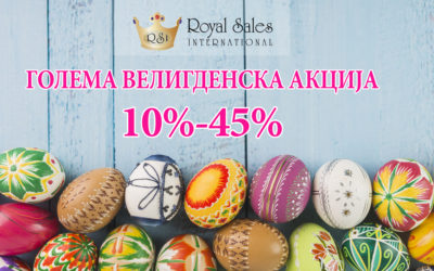 ГОЛЕМА ВЕЛИГДЕНСКА АКЦИЈА 06.04-11.04.2018