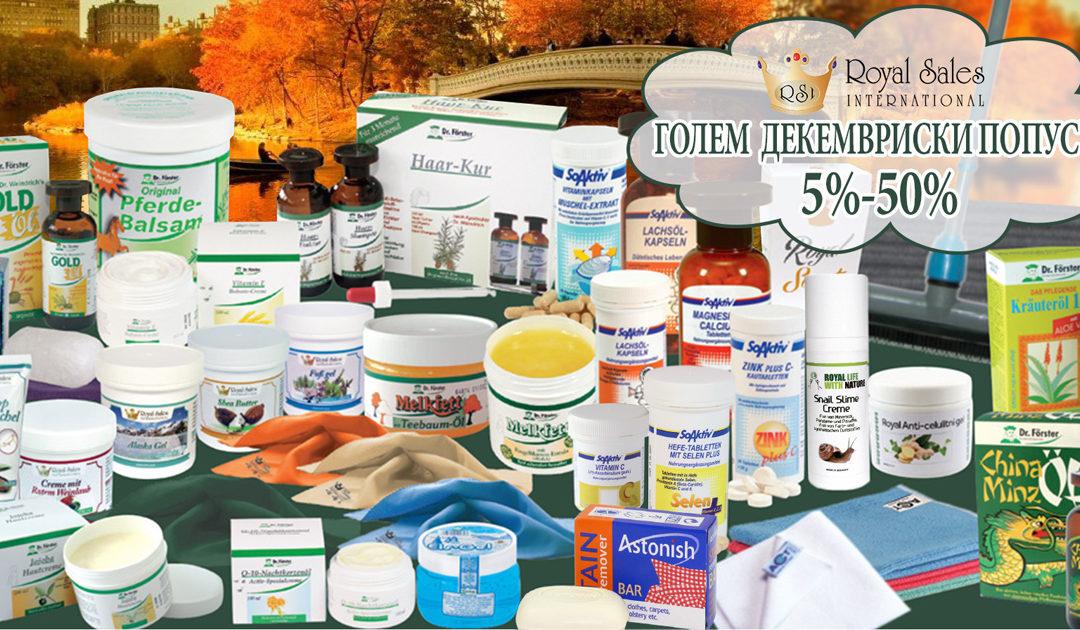 ГОЛЕМ ДЕКЕМВРИСКИ ПОПУСТ 15.12-19.12.2018