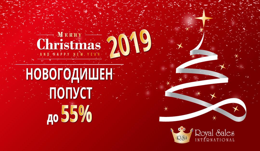 ГОЛЕМ НОВОГОДИШЕН ПОПУСТ 29.12.2018-02.01.2019
