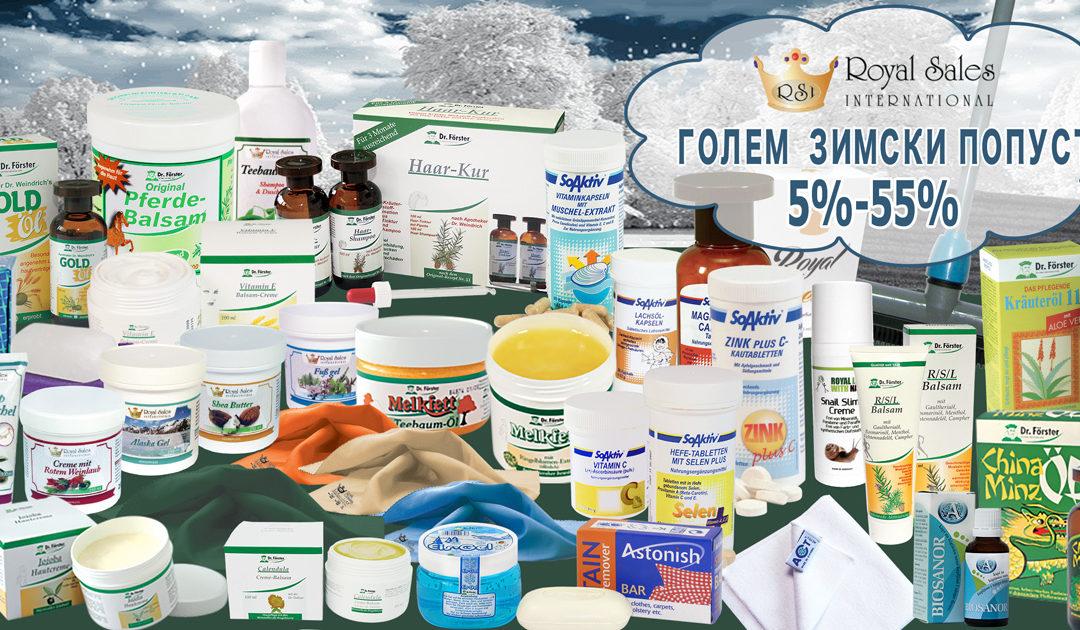 ГОЛЕМ ЗИМСКИ ПОПУСТ 19.01-23.01.2019