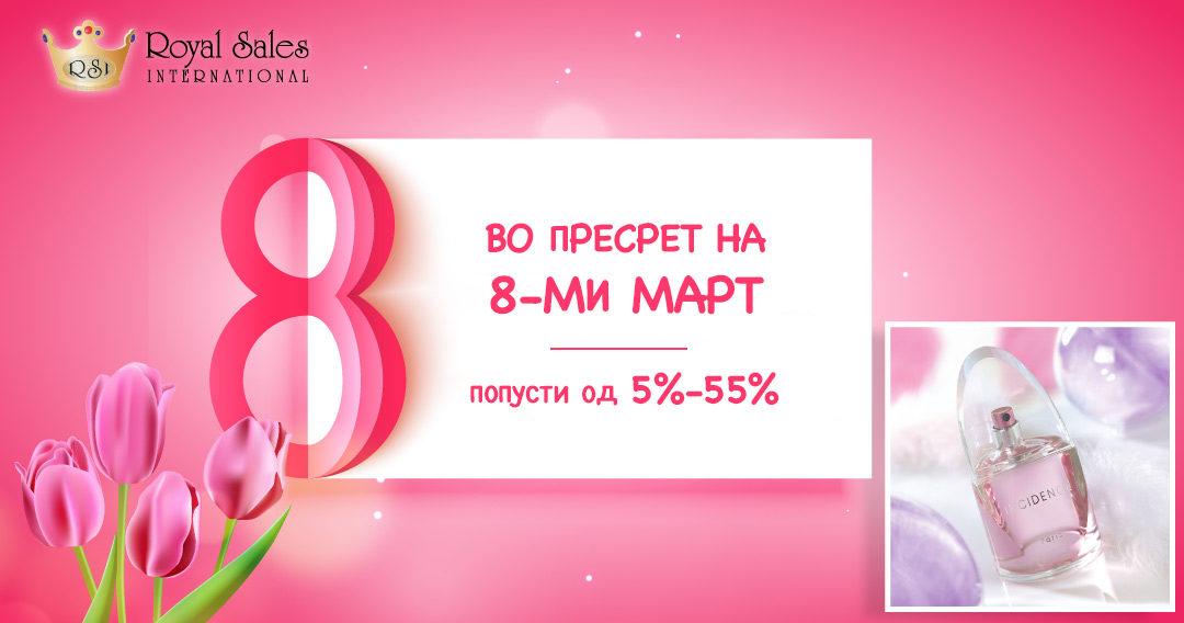 ВО ПРЕСРЕТ НА 8-МИ МАРТ….. од 5%-55%