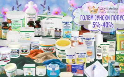 ГОЛЕМ ЈУНСКИ ПОПУСТ од 5% до 40%