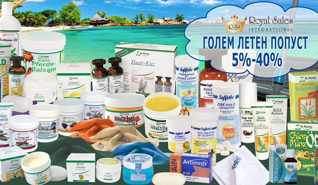 ГОЛЕМ ЛЕТЕН ПОПУСТ од 5% до 40%