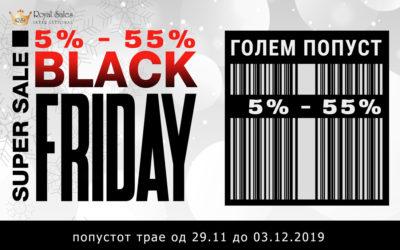 BLACK FRIDAY –  ГОЛЕМ ПОПУСТ од 5% до 55%